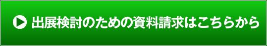 4/26(水)「開催発表説明会」実施!2017年4月26日(水)14時〜東京ビッグサイト