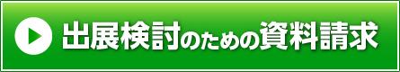 東京ケアウィーク2019 出展検討のための資料請求
