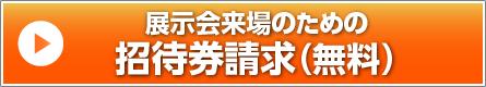 東京ケアウィーク2019 展示会来場のための招待券請求(無料)