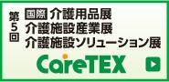 第5回 CareTEX(ケアテックス)のご案内はこちら